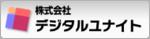 株式会社デジタルユナイト