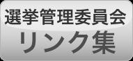 選挙管理委員会リンク集